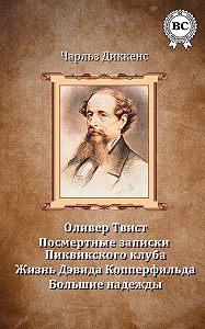 Чарльз Диккенс -Сочинения