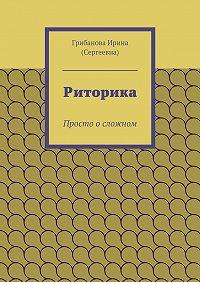 Ирина Сергеевна Грибанова -Риторика