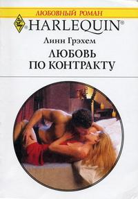 Линн Грэхем -Любовь по контракту