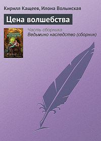 Илона Волынская, Кирилл Кащеев - Цена волшебства