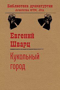 Евгений Шварц -Кукольный город