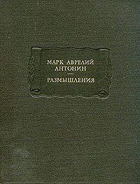 Марк Аврелий  Антонин -Размышления
