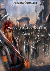 Светлана Фирсова -Ученица Хранителя –2. Ланс