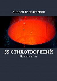 Андрей Василевский - 55стихотворений