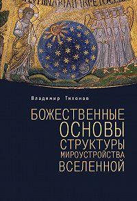 Владимир Тихонов - Божественные основы структуры мироустройства Вселенной