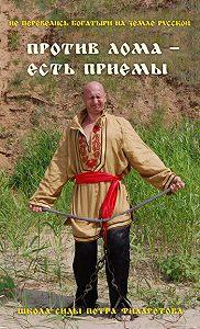 Петр Филаретов - Против лома – есть приемы!