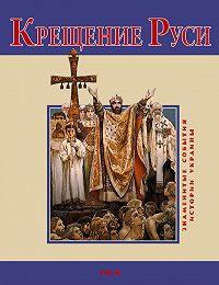 В. М. Духопельников - Крещение Руси
