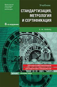 Иосиф Лифиц -Стандартизация, метрология и сертификация