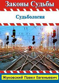 Павел Жуковский - Законы Судьбы