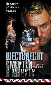 Андрей Троицкий -Шестьдесят смертей в минуту