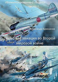 Александр Брюханов -Палубная авиация воВторой мировой войне. Иллюстрированный сборник. ЧастьI