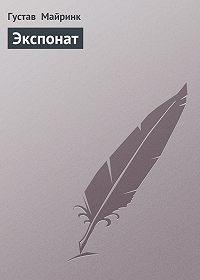 Густав  Майринк -Экспонат