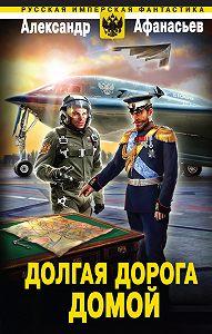 Александр Афанасьев -Долгая дорога домой