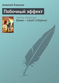 Алексей Калугин - Побочный эффект