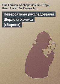 Марк Валентайн -Невероятные расследования Шерлока Холмса (сборник)