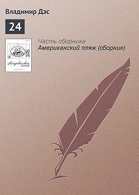 Владимир Дэс -24