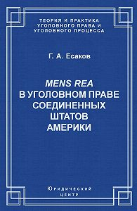 Геннадий Есаков -Mens Rea в уголовном праве Соединенных Штатов Америки