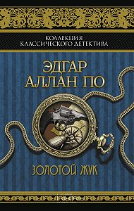 Эдгар Аллан По, А. Красюк, М. Брыных - Золотой жук (сборник)