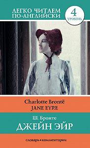 Шарлотта Бронте -Джейн Эйр / Jane Eyre