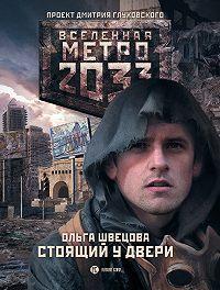 Ольга Швецова - Метро 2033: Стоящий у двери