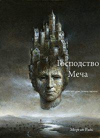 Морган Райс -Господство Меча