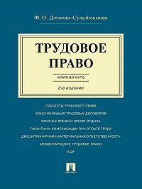 Фатима Дзгоева -Трудовое право. Краткий курс. 2-е издание. Учебное пособие