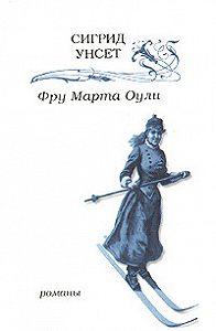 Сигрид Унсет -Фру Марта Оули