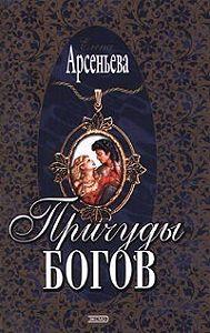 Елена Арсеньева - Причуды богов