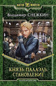 Владимир Снежкин -Князь Палаэль. Становление