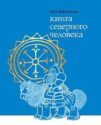Варя Барашкова -Книга северного человека