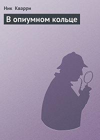 Ник Кварри -В опиумном кольце