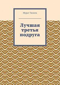 Мурат Тюлеев -Лучшая третья подруга
