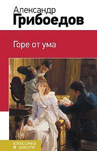 Литагент 2 редакция -Горе от ума