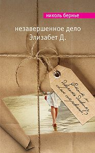 Николь Бернье -Незавершенное дело Элизабет Д.