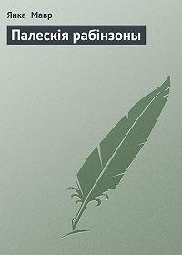 Янка Мавр -Палескія рабінзоны