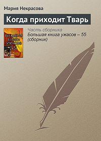 Мария Некрасова -Когда приходит Тварь