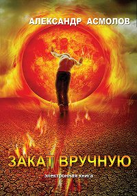 Александр Асмолов -Закат вручную (сборник)