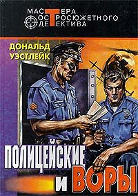 Дональд Уэстлейк -Полицейские и воры