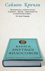Саймон Кричли -Книга мертвых философов