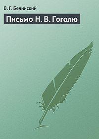 В. Г. Белинский -Письмо Н. В. Гоголю