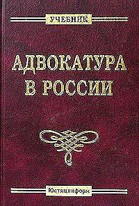 Коллектив Авторов - Адвокатура в России. Учебник для вузов