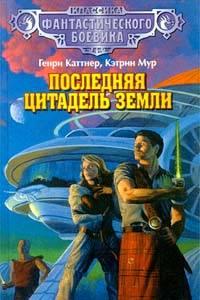 Генри Каттнер, Кэтрин Мур - Судная ночь