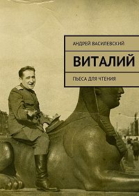 Андрей Василевский -Виталий