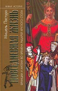 Мишель Пастуро - Повседневная жизнь Франции и Англии во времена рыцарей Круглого стола