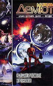Мишель Демют -Вдаль, к звездам (2030)