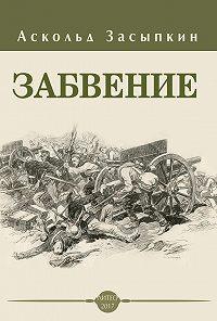 Аскольд Засыпкин -Забвение
