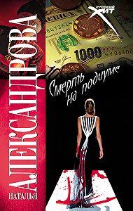Наталья Александрова -Смерть на подиуме