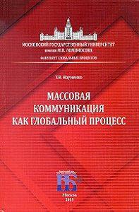 Тамара Науменко -Массовая коммуникация как глобальный процесс