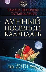 Татьяна Рачук -Лунный посевной календарь на 2010 год