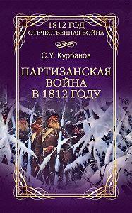 С. У. Курбанов -Партизанская война в 1812 году
